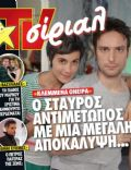 TV Sirial Magazine [Greece] (31 March 2012)