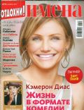 Cameron Diaz on the cover of Names (Russia) - November 2011