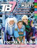 OTHER Magazine [Russia] (3 January 2010)