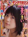 Young Magazine [Japan] (23 March 2009)