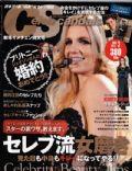 Celeb Scandals Magazine [Japan] (March 2012)