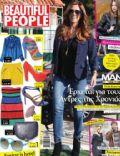 beautiful People Magazine [Cyprus] (19 February 2012)