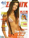 TV Zaninik Magazine [Greece] (11 August 2006)