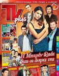 Beren Saat, Engin Akyürek, Kivanç Tatlitug, Nejat Isler, Okan Yalabik on the cover of TV Plus (Greece) - February 2014