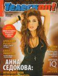 Telescope Magazine [Ukraine] (7 March 2011)