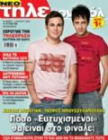 Tilecontrol Magazine [Greece] (30 May 2009)