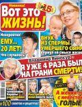 Vot Eto Zhizn Magazine [Russia] (March 2012)