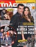Athina Oikonomakou, Klemmena oneira, Mihalis Markatis on the cover of Tilecontrol (Greece) - March 2014