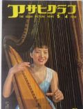 Asahi Graph Magazine [Japan] (4 May 1958)