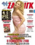 TV Zaninik Magazine [Greece] (30 October 2009)