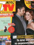 7 Days TV Magazine [Greece] (3 December 2011)