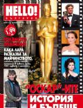 Hello! Magazine [Bulgaria] (24 February 2011)