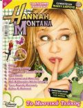 Hannah Montana Magazine [Greece] (May 2009)