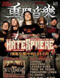 Painkiller Magazine [China] (July 2007)