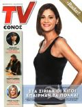TV Ethnos Magazine [Greece] (26 February 2012)