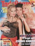 Tiletheatis Magazine [Greece] (14 January 2005)