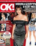 OK! Magazine [Russia] (1 April 2010)