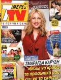 Smaragda Karydi on the cover of 7 Days TV (Greece) - May 2014