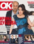 OK! Magazine [Russia] (13 May 2010)