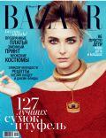 Harper's Bazaar Magazine [Russia] (October 2011)