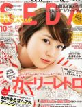 Seda Magazine [Japan] (October 2011)