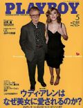 Scarlett Johansson, Woody Allen on the cover of Playboy (Japan) - May 2006