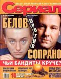 James Gandolfini, Sergey Bezrukov on the cover of Serial (Russia) - November 2002