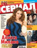 on the cover of Serial (Russia) - June 2011