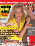 Tele Week Magazine [Russia] (8 March 2010)