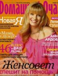 Good Housekeeping Magazine [Russia] (March 2010)