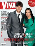 VIVA Magazine [Ukraine] (13 October 2011)