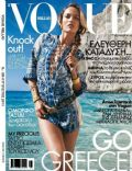 Karmen Pedaru on the cover of Vogue (Greece) - August 2011