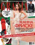 Grazia Magazine [Russia] (13 December 2011)