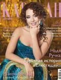 Caravan of Stories Magazine [Russia] (September 2009)