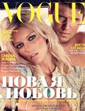 Anja Rubik, Anja Rubik and Sasha Knezevic, Sasha Knezevic on the cover of Vogue (Russia) - February 2011
