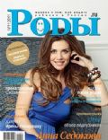 Rody Magazine [Russia] (November 2011)