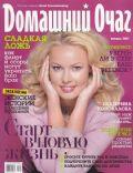 Domashniy Ochag Magazine [Russia] (January 2007)