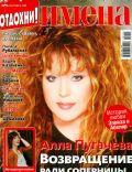 Names Magazine [Russia] (September 2011)