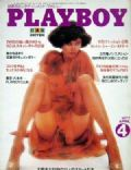 Unknown on the cover of Playboy (Japan) - April 1977