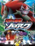 Pokémon: Diamond Pearl Gen-ei no hasha zoroark