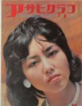 Asahi Graph Magazine [Japan] (6 July 1958)