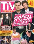 Alexis Stavrou, Klemmena oneira, Panagiotis Bougiouris on the cover of Tivi Sirial (Greece) - March 2014