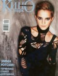 Emma Watson on the cover of Kino Park (Russia) - November 2010