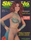 Skorpio Magazine [Italy] (6 March 1980)