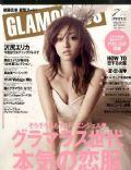 Glamorous Magazine [Japan] (July 2010)