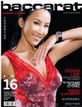 Baccarat Magazine [Hong Kong] (June 2009)