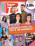 Berrak Tüzünataç, Engin Öztürk, Mehmet Günsür, Merve Bolugur on the cover of Super TV (Greece) - November 2013