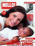 Hello! Magazine [Bulgaria] (2 November 2011)