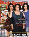 Dafni Labroyanni, Eleni Kokkidou, Ioanna Triantafyllidou, Min arhizeis ti mourmoura on the cover of Tiletheatis (Greece) - April 2014