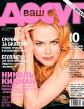 Vash Dosug Magazine [Russia] (19 January 2011)